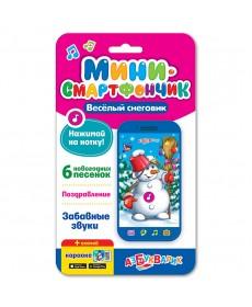 """Мини-смартфончик """"Весёлый снеговик""""."""