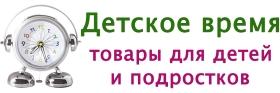 Компания «Детское время» Интернет магазин